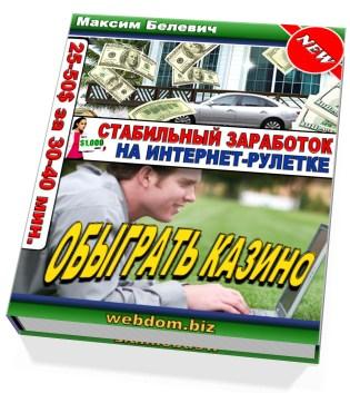 Обыграть казино стабильный заработок на интернет-рулетке скачать бесплатно игровые автоматы белатра играть бесплатно и без регистрации